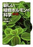新しい植物ホルモンの科学 第2版 (KS一般生物学専門書)