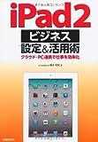 iPad 2 ビジネス設定&活用術 - PC・クラウド連携で仕事を効率化