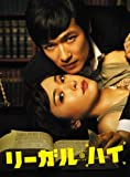 リーガル・ハイ Blu-ray BOX / 堺雅人, 新垣結衣 (出演)
