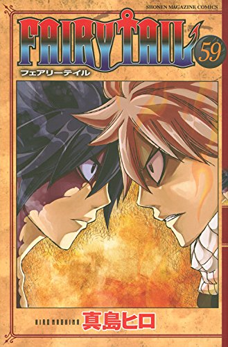 FAIRY TAIL(59) (講談社コミックス)