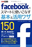 できるポケット Facebookをスマートに使いこなす基本&活用ワザ150
