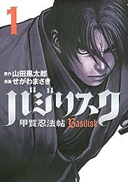 figma バジリスク~甲賀忍法帖~(1) (ヤングマガジンコミックス) Kindle版