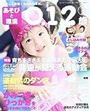あそびと環境0・1・2歳 2013年 08月号 [雑誌]