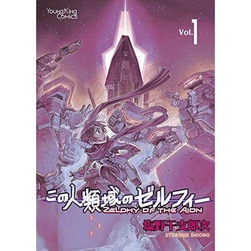 この人類域のゼルフィー (1) (ヤングキングコミックス)