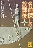 名前探しの放課後(下) (講談社文庫)