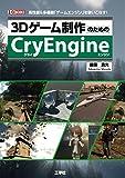 3Dゲーム制作のためのCryEngine―高性能&多機能「ゲームエンジン」を使いこなす! (I・O BOOKS)
