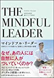 マインドフル・リーダー 心が覚醒するトップ企業の習慣