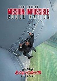 ミッション:インポッシブル/ローグ・ネイション -MISSION: IMPOSSIBLE ROGUE NATION-