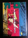 月刊漫画ガロ 1994年5月号