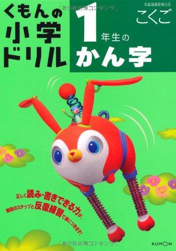 1年生のかん字 (くもんの小学ドリル 国語 漢字 1)