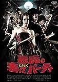 悪魔の毒々パーティ [DVD]