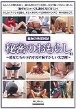 秘密のおもらし その3 [DVD]