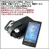 XPERIA SO-01BとiPhoneや<XPERIA SO-01B、iPhone>と充電器、予備バッテリー、イヤフォン、薄型ケータイ、ウォークマンX、iPodなどが同時に入る薄型サンドプラス XPRIA SO-01B/iPhone ぬめ革のセパレートストッパー2重環付き シリコンケースに入れたままでも入ります(バリスティックナイロン製/ブラック)