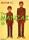 The MANZAI〈1〉 (ポプラ文庫ピュアフル)