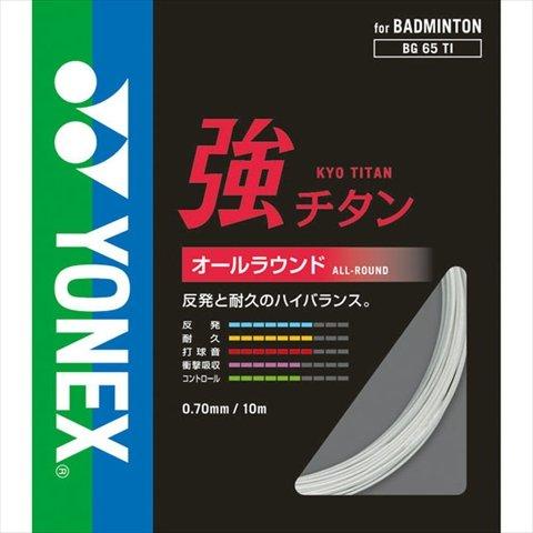 - ヨネックス YONEX 強チタン YNX-BG65TI (001)レッド ○