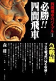 四間飛車のバイブル〈1〉必勝!!四間飛車・急戦編 (四間飛車のバイブル (1))
