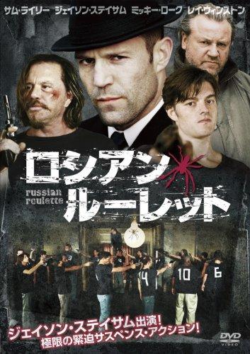 ロシアン・ルーレット [DVD]