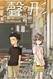 聲の形(1) (講談社コミックス)