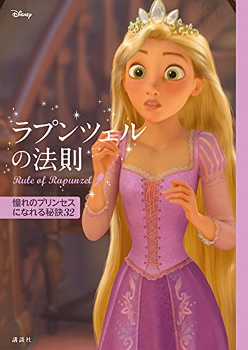 ディズニー ラプンツェルの法則 Rule of Rapunzel 憧れのプリンセスになれる秘訣32