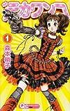 デカワンコ 1 (クイーンズコミックス)