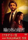 瞳の奥の秘密  北野義則ヨーロッパ映画ソムリエのベスト2010第1位 2010年ヨーロッパ映画BEST10