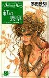 紅の喪章 デルフィニア戦記14 (C★NOVELSファンタジア)[Kindle版]