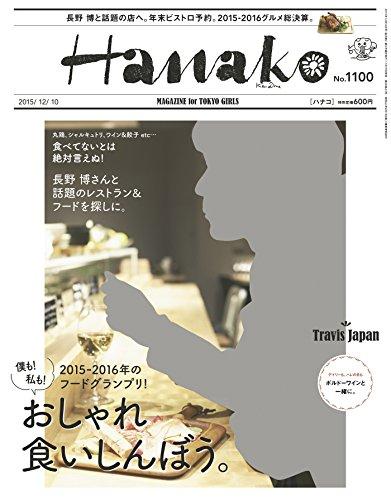 Hanako (ハナコ) 2015年 12月10日号 No.1100 [雑誌]