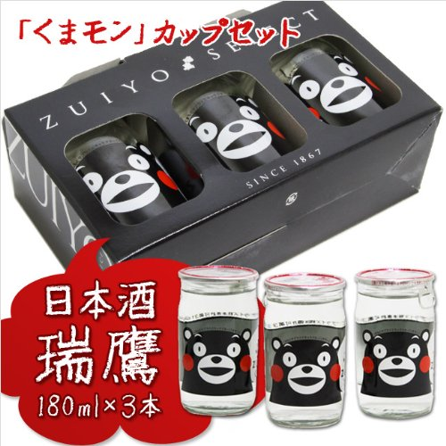 熊本県ゆるキャラ くまモンのカップ酒 3本セット【日本酒 瑞鷹 180ml×3本】