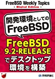 開発環境としてのFreeBSD~FreeBSD 9.2-RELEASEでデスクトップ環境を構築 (FreeBSD Weekly Topics Digital Edition)