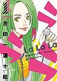 ラララ 1巻 (デジタル版ヤングガンガンコミックス)
