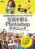 写真を彩るPhotoshopテクニック 完成度を高めるフォトレタッチのすべて