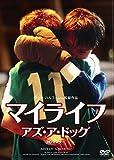 マイライフ・アズ・ア・ドッグ [HDマスター] [DVD]北野義則ヨーロッパ映画ソムリエのベスト1989