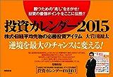 投資カレンダー2015: 株式・日経平均先物の必勝投資アイテム (マルチメディア)