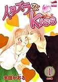 イタズラなkiss 第1巻 (フェアベルコミックス CLASSICO)