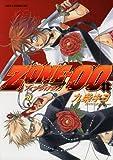 ZONE-00(1)<ZONE-00> (あすかコミックスDX)[Kindle版]