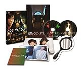 バイロケーション Blu-ray 最恐・エディション(スペシャル・ビジュアルブック付)