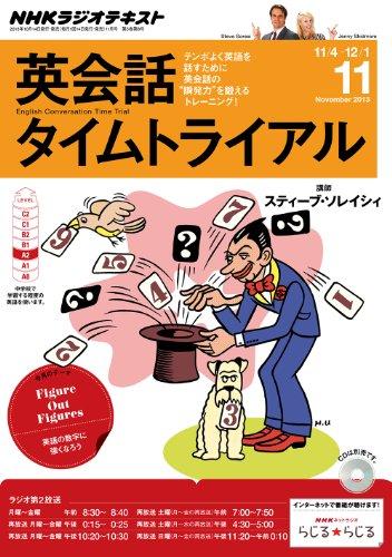 NHKラジオ 英会話タイムトライアル 2013年 11月号 [雑誌] (NHKテキスト)