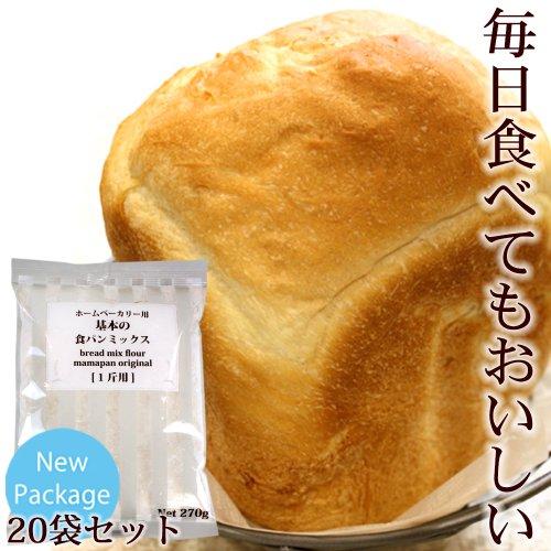 基本の食パンミックス 1斤用 mamapan 270g×20 (バター不要)
