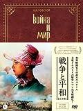 戦争と平和 【完全版】 (初回生産限定特別仕様)[DVD] 北野義則ヨーロッパ映画ソムリエのベスト1966年