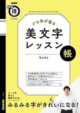 クセ字が直る 美文字レッスン帳 (生活実用シリーズ)