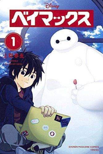 ベイマックス(1) (講談社コミックス)