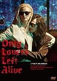 オンリー・ラヴァーズ・レフト・アライヴ  北野義則ヨーロッパ映画ソムリエのベスト2013第7位