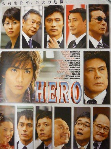 映画ポスター 「HERO」鈴木雅之、木村拓哉、松たか子、大塚寧々