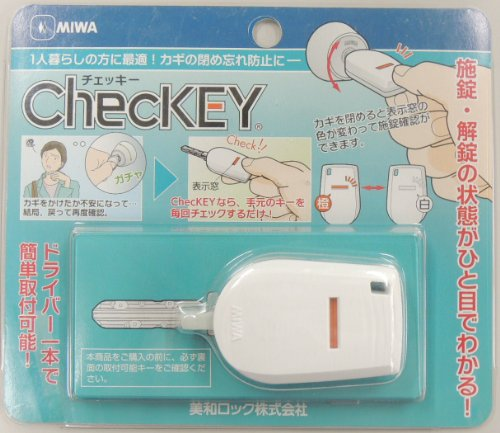 美和ロック ChecKEY カギの閉め忘れ防止 M00023-0