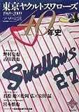 東京ヤクルトスワローズ40年史―1969-2009 ツバメの記憶 (B・B MOOK 610 スポーツシリーズ NO. 483)