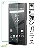 [Lakko] Xperia Z5 Compact ガラスフィルム 4.6インチ 硬度9H 気泡レス 指紋防止 飛散防止 硝子 z5 compact 液晶保護フィルム glass film NTT ドコモ docomo SO-02H (E5803/E5823) ソニー Sony xperia z5 compact 強化ガラスフィルム 日本板硝子社国産ガラス採用 (Xperia Z5 Compact)
