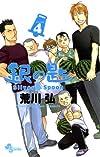 銀の匙(4) (少年サンデーコミックス)