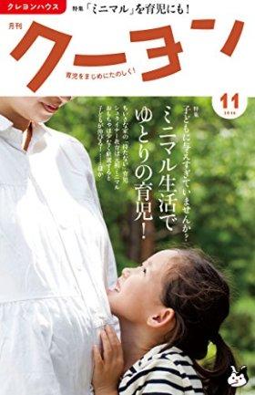 月刊クーヨン 2016年11月号 [雑誌]