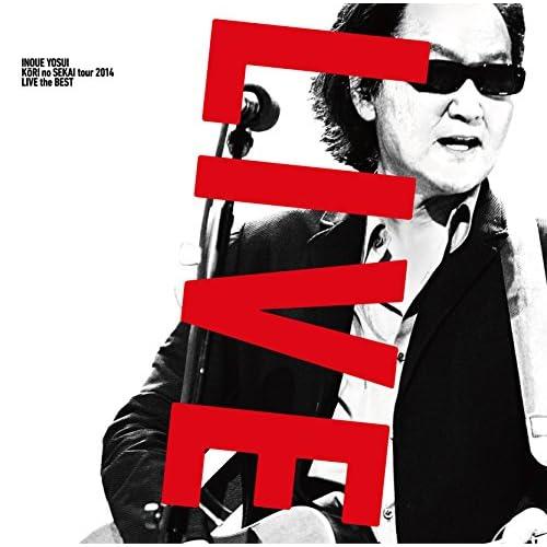 氷の世界ツアー2014 ライブ・ザ・ベスト(初回限定盤A)(Blu-ray Disc付)をAmazonでチェック!