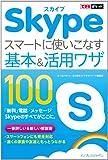 できるポケット Skype スマートに使いこなす基本&活用ワザ 100